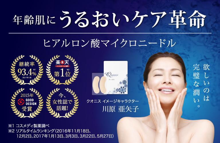年齢肌にうるおいケア革命-ヒアルロン酸マイクロニードル