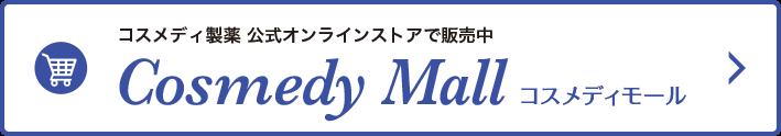 Cosmedy Mall