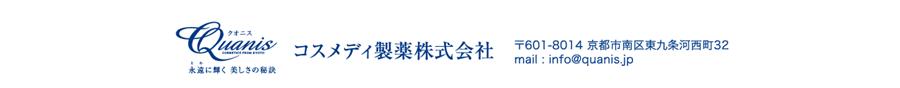 コスメディ製薬株式会社