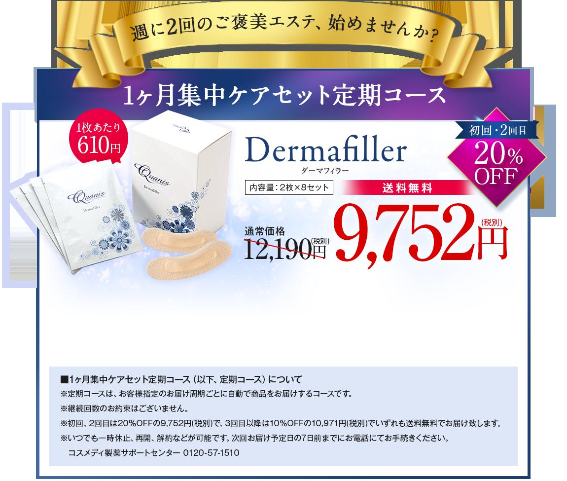 1ヶ月集中ケアセット定期コース Dermafiller 20%OFF