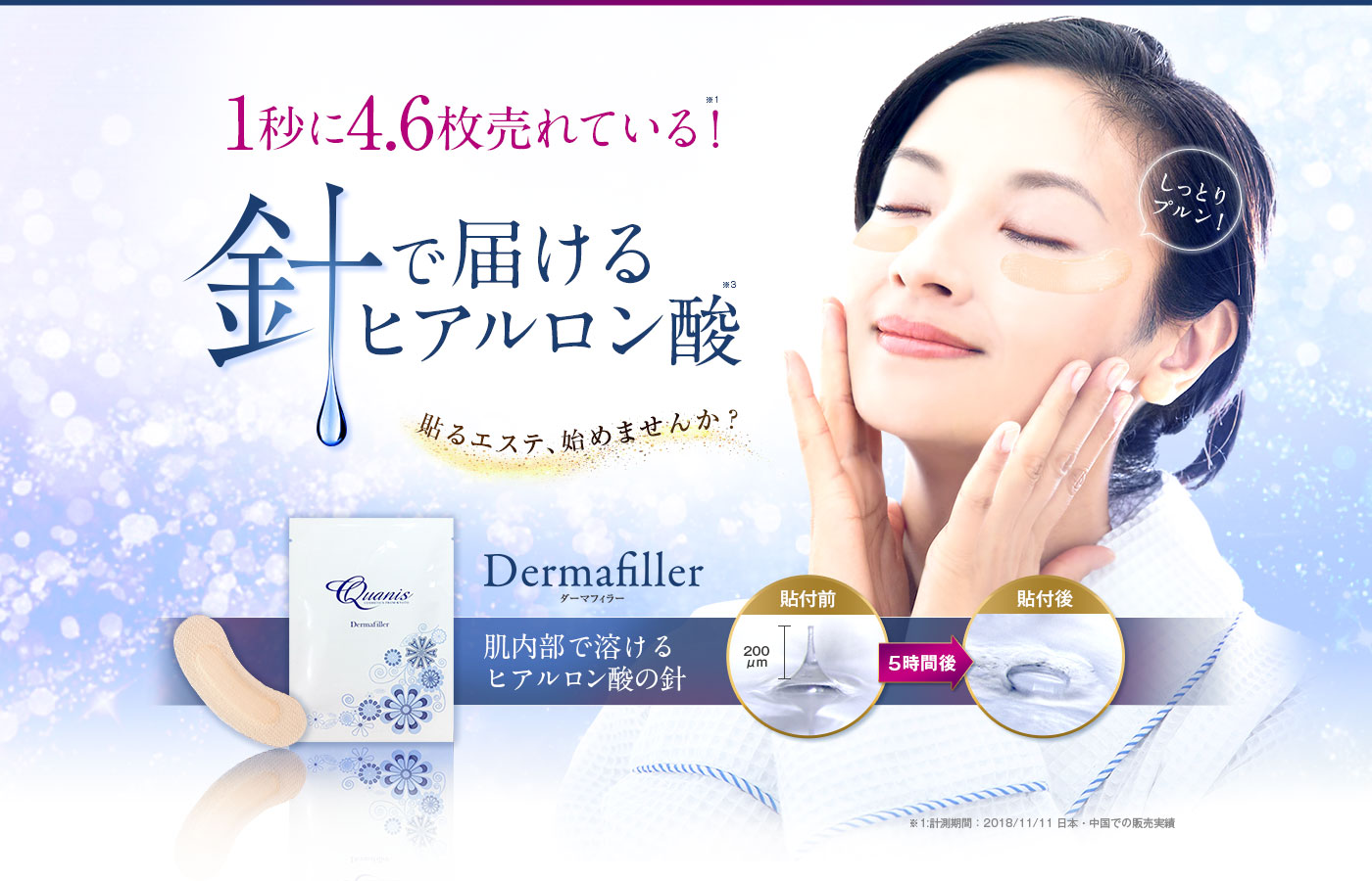 Dermafiller(ダーマフィラー)針で届けるヒアルロン酸