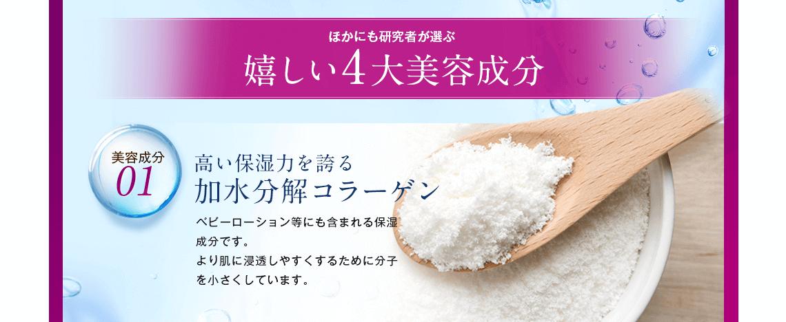 嬉しい4大美容成分 加水分解コラーゲン