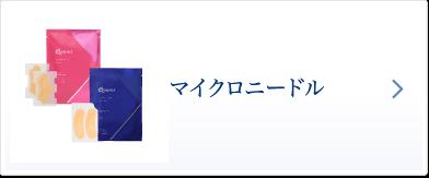 ダーマフィラー(マイクロニードル)