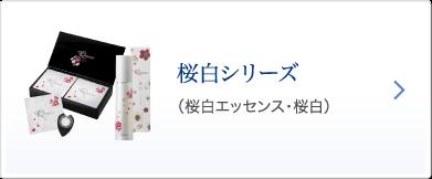 桜白シリーズ(次世代美白ケアセット)