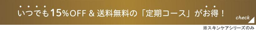 「定期コース」がお得!