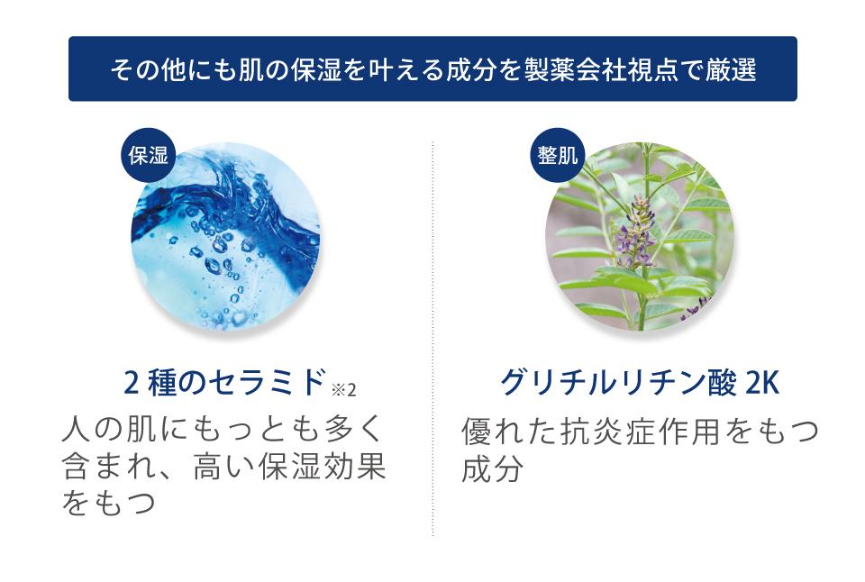 2種のセラミド・グリチルリチン酸2K