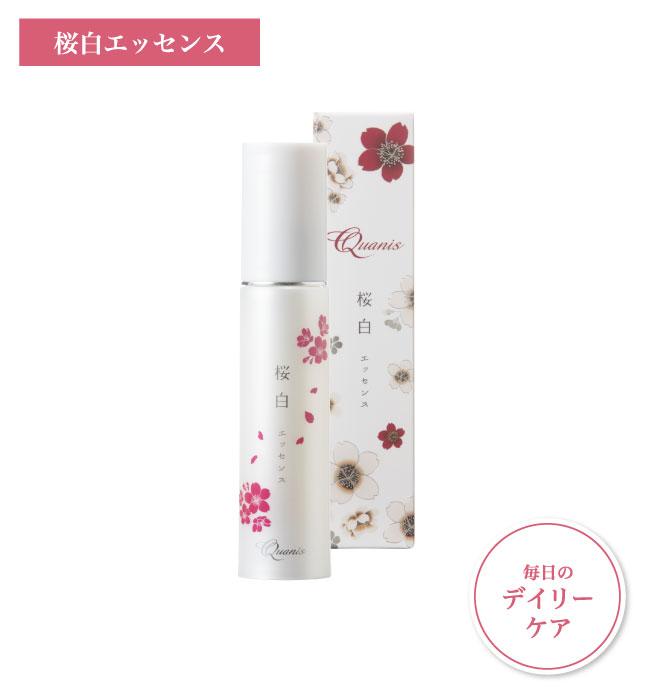 桜白シリーズ