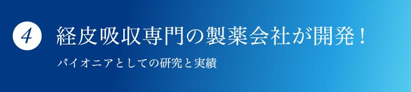 経皮吸収専門の製薬会社が開発!
