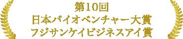 第10回日本バイオベンチャー大賞フジサンケイビジネスアイ賞