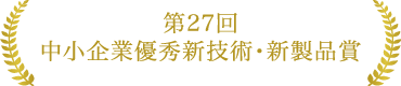 第27回中小企業優秀新技術・新製品賞