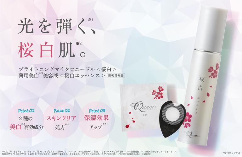 桜白エッセンス