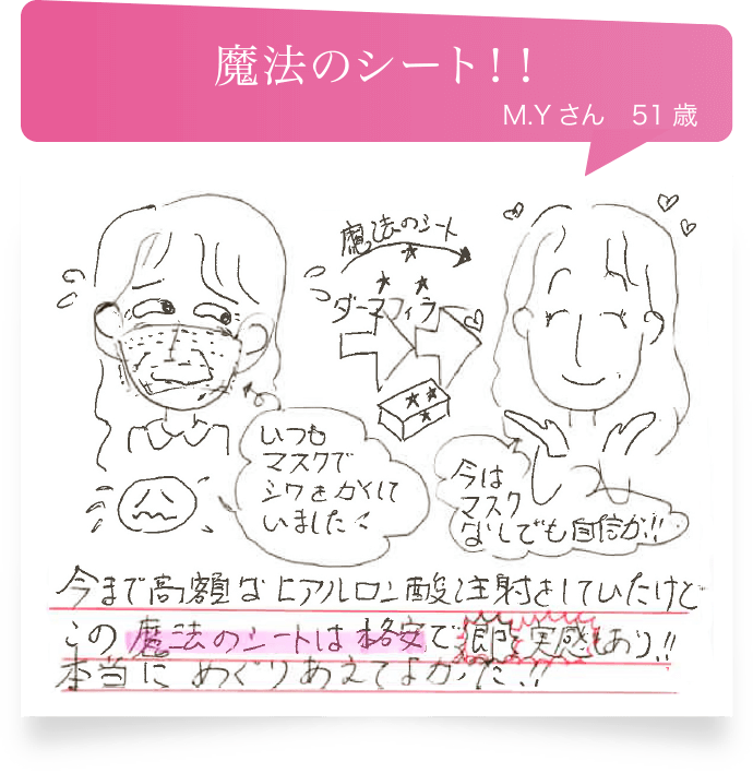 魔法のシート!!