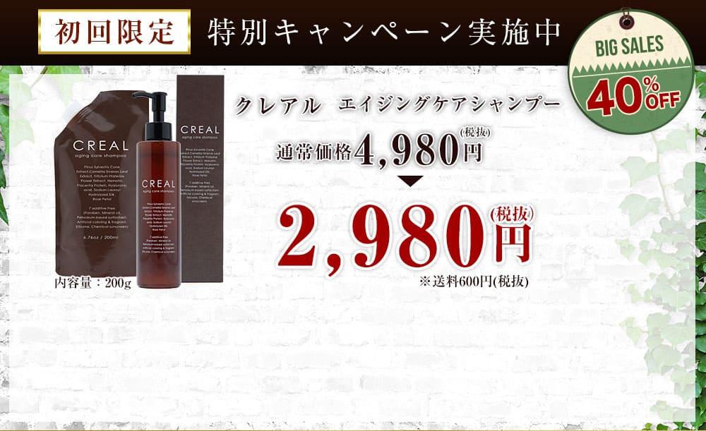 初回限定 特別キャンペーン 2980円