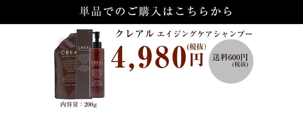 単品4980円