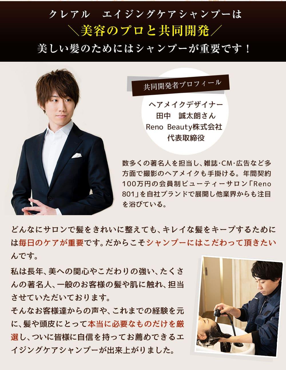 美容のプロと共同開発。ヘアメイクデザイナー田中誠太郎さんも大絶賛。
