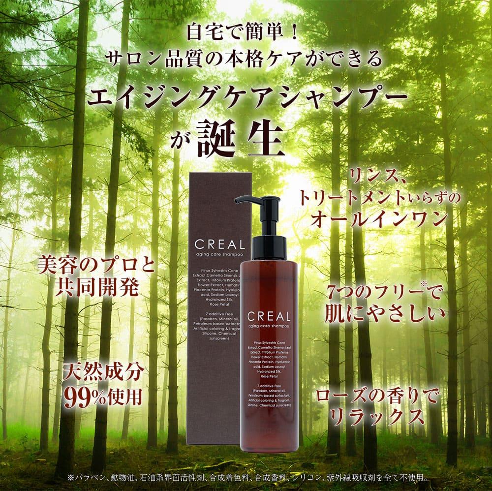 サロン品質の本格ケアができるエイジングケアシャンプーが誕生。オールインワンで使いやすいのに、肌にやさしくて安心。