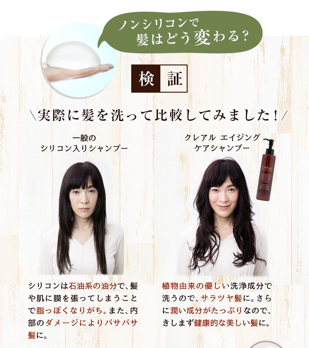ノンシリコンで髪はどう変わるか検証。ボサボサ、パサパサの乾燥髪から、サラサラ、ツヤツヤの潤い髪に。