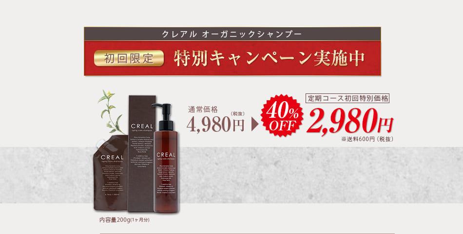 初回限定特別キャンペーン 2980円