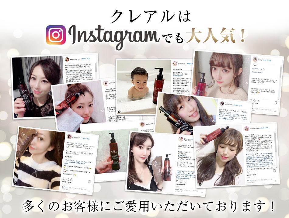 クレアルはinstagramで大人気!