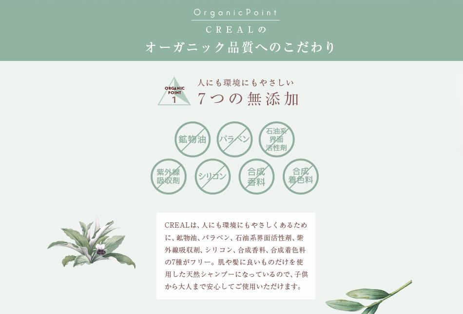 CREALのオーガニック品質へのこだわり!人にも環境にもやさしい7つの無添加