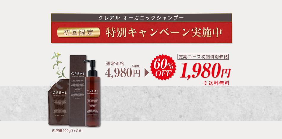 初回限定特別キャンペーン 1980円