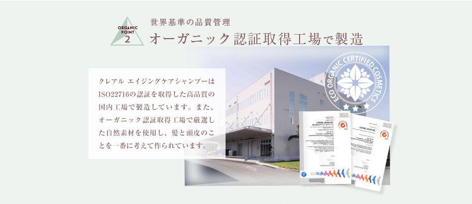 ISO22716の認証を取得した高品質のオーガニック認証取得工場で製造