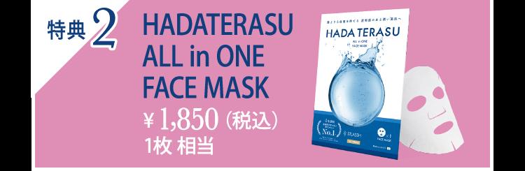 特典2 HADATERASU ALL in ONE FACE MASK ¥1,850(税込)1枚 相当