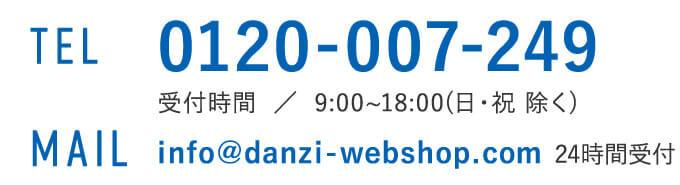 TEL 0120-007-249 MAIL info@danzi-webshop.com