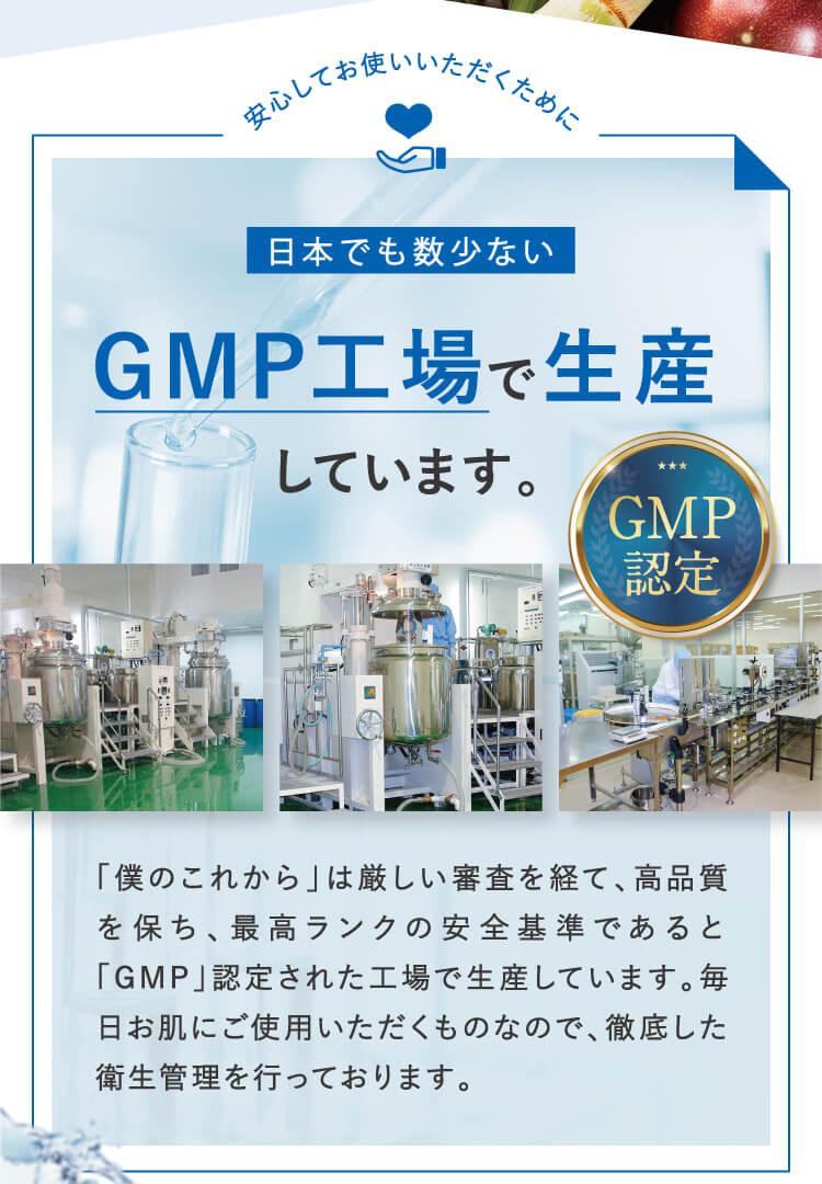 日本でも数少ない GMP工場で生産しています。