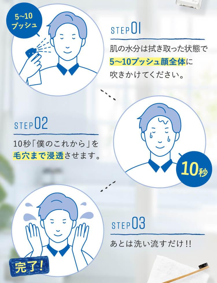 肌の水分は拭き取った状態で5〜10プッシュ顔全体に吹きかけてください。…