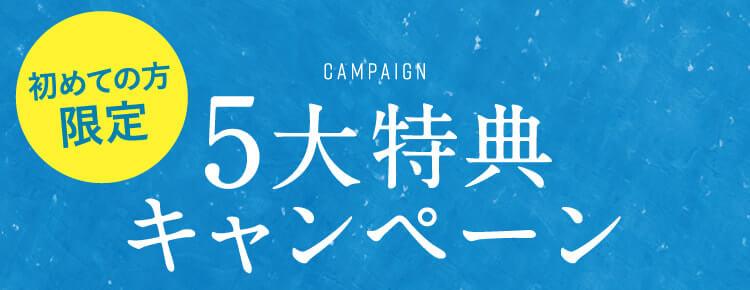 5大特典キャンペーン
