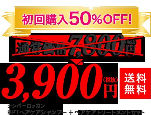 初回購入50%OFF! 通常価格7,800円(税抜)のところ3,900円(税抜) 送料無料 ナンバーロッカン PPTヘアケアシャンプー+ヘアケアトリートメントセット