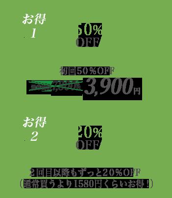 定期コース限定のお得な2つの特典/初回50%OFF/2回目以降もずっと20%OFF/通常買うより1580円くらいお得!