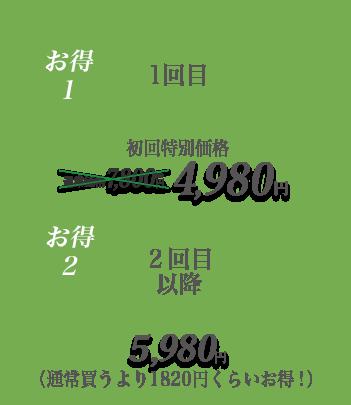 1回目初回特別価格4980/2回目以降通常買うより1820円くらいお得!