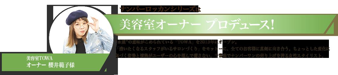 ナンバーロッカンシリーズは美容室オーナープロデュース/美容室TOWAオーナー櫻井範子様/千葉市内のサロンでトッププレイヤーとして活躍した後、2014 年に独立。サロン名の TOWA は、「永遠」の意味がこめられている。「逢いたくなるスタッフがいるサロンづくり」をモットーに、全てのお客様に真剣に向き合う。お客様のちょっとした変化に気づく姿勢と情熱がユーザーの心を掴んで離さない。千葉県でナンバーワンの売り上げを誇る女性スタイリスト。