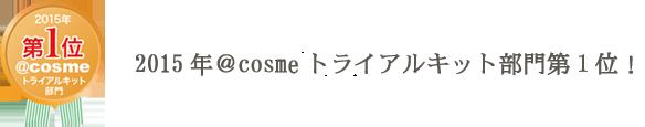2015年@cosmeトライアルキット部門第1位!