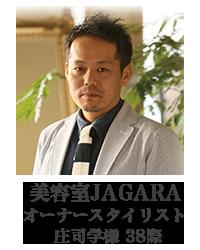 美容室JAGARAオーナースタイリスト庄司学様 38際