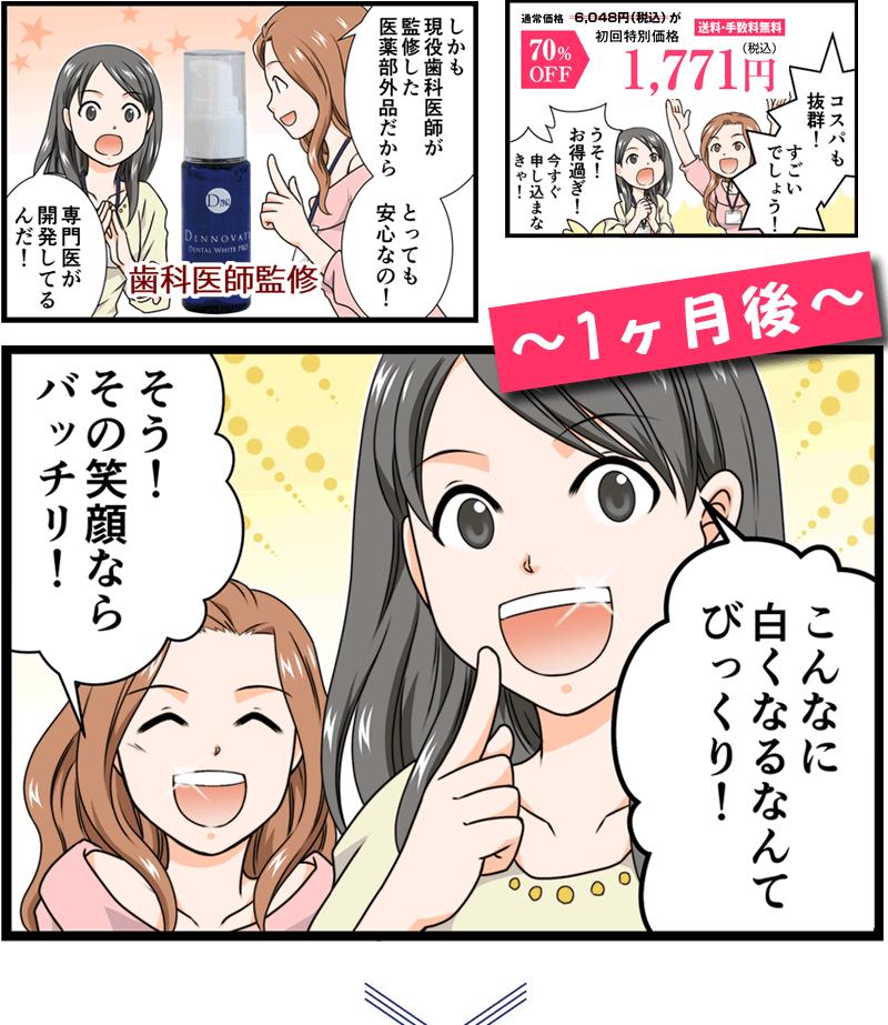ディノベートデンタルホワイトプロ漫画紹介