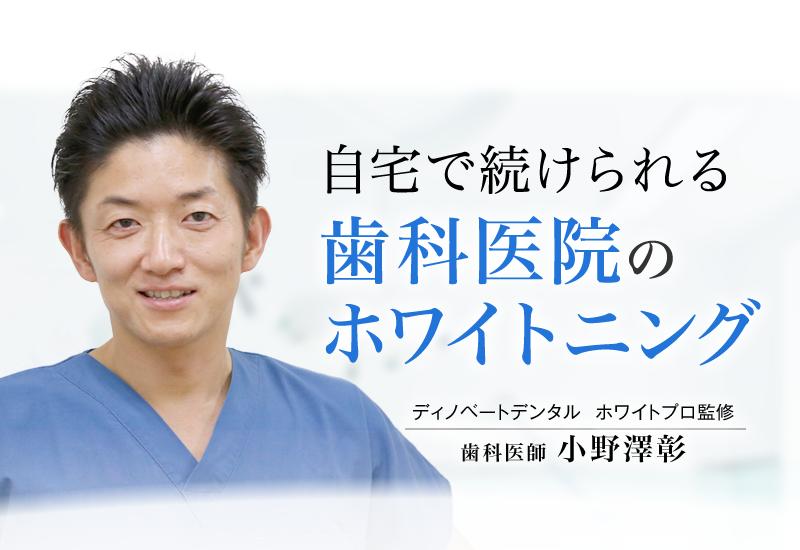 自宅で続けられる歯科医院のホワイトニング