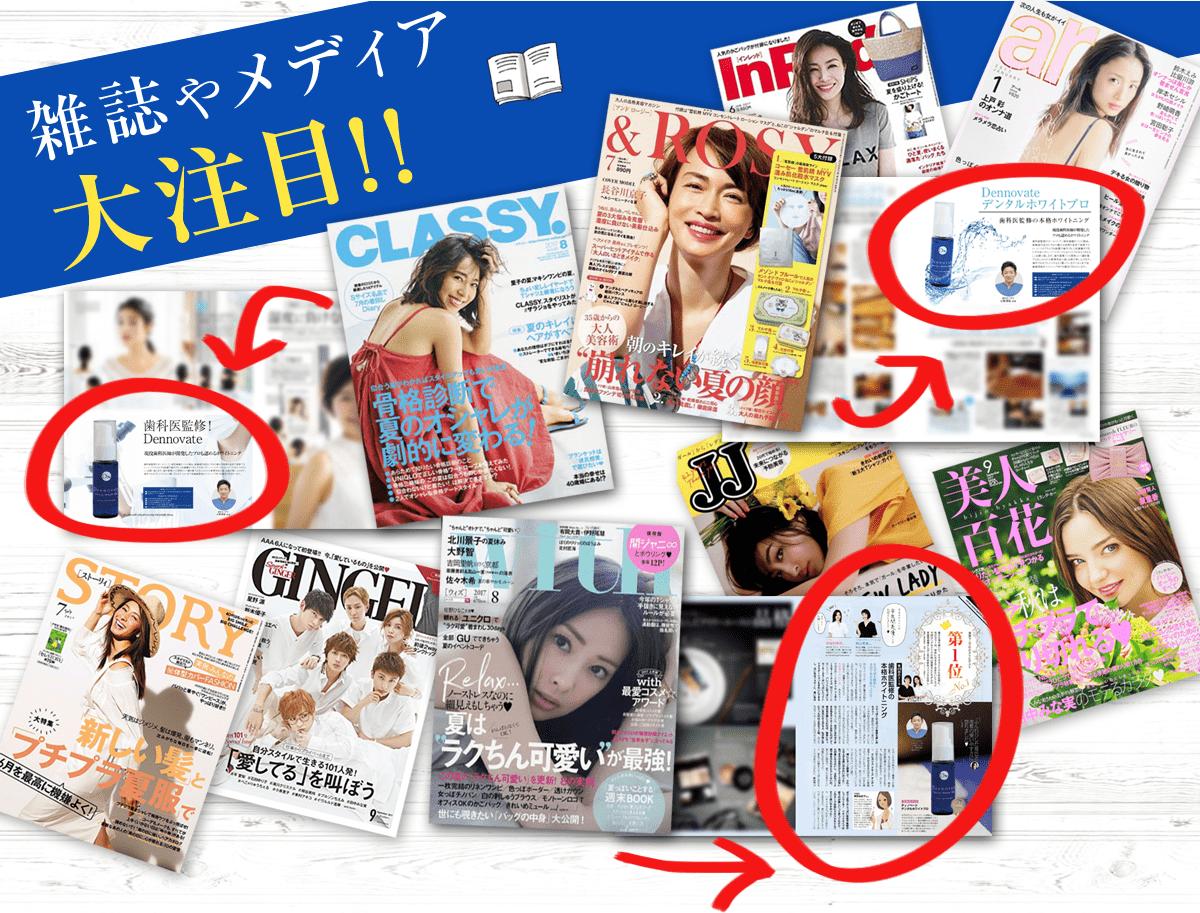 雑誌、メディア大注目