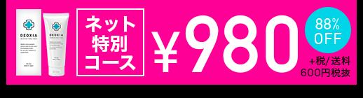 ネット 特別 コース ¥980