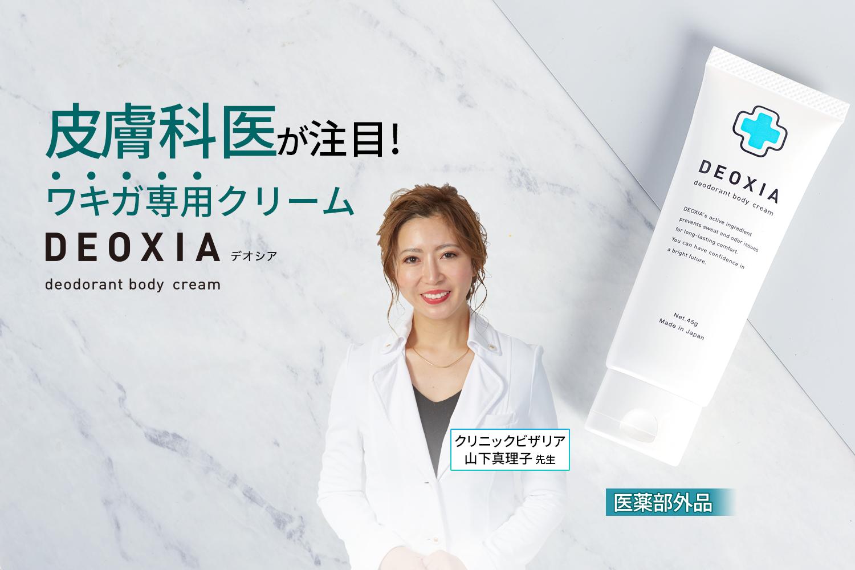 deoxia deodorant body cream もう、ずっと ニオイなやまない 安心の 日本製 醫薬 部外品