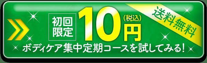 初回限定10円(税別)ボディケア集中定期コースを試してみる!送料無料