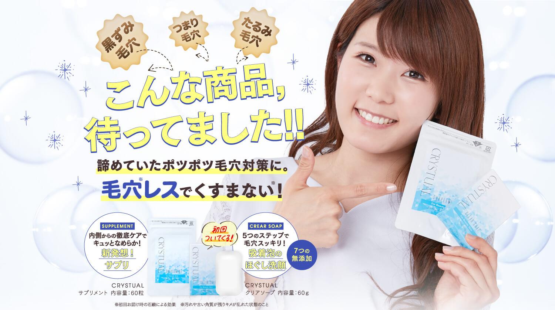 CRYSTUAL CLEAR SOAP・CRYSTUAL SUPPLEMENT こんな商品、待ってました!!諦めていたポツポツ毛穴対策に。毛穴レスでくすまない!