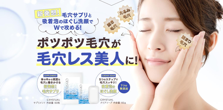 CRYSTUAL CLEAR SOAP・CRYSTUAL SUPPLEMENT 新発想!毛穴サプリと吸着泡のほぐし洗顔でWで攻める!ポツポツ毛穴が毛穴レス美人に!