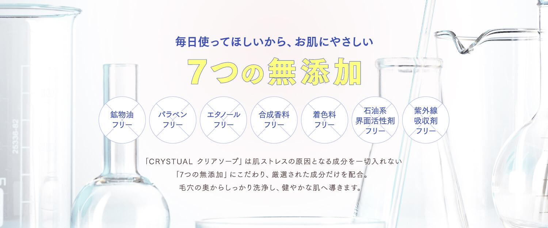 CRYSTUAL CLEAR SOAP・CRYSTUAL SUPPLEMENT 毎日使ってほしいから、お肌にやさしい7つの無添加