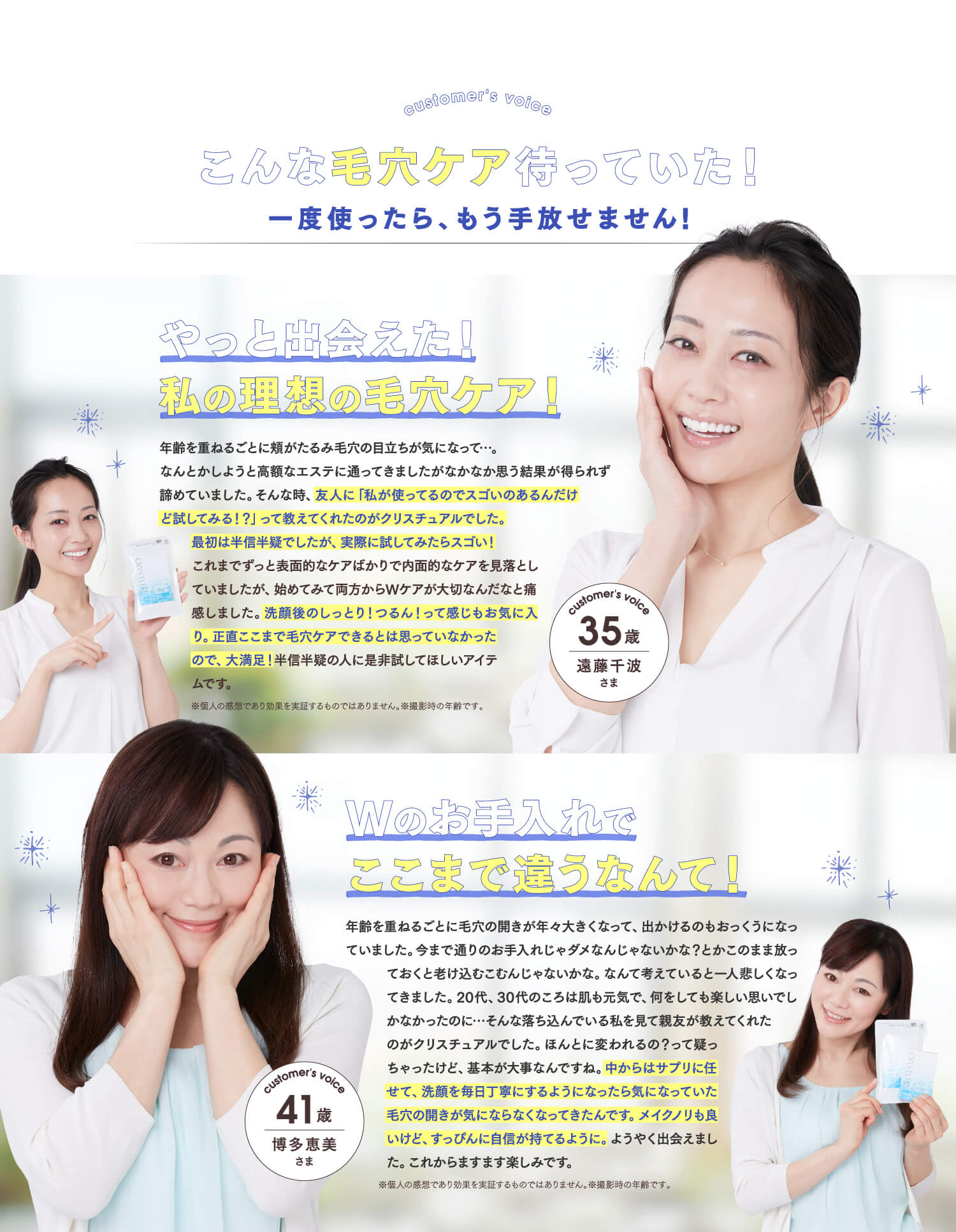 CRYSTUAL CLEAR SOAP・CRYSTUAL SUPPLEMENT こんな毛穴ケア待っていた!一度使ったら、もう手放せません!