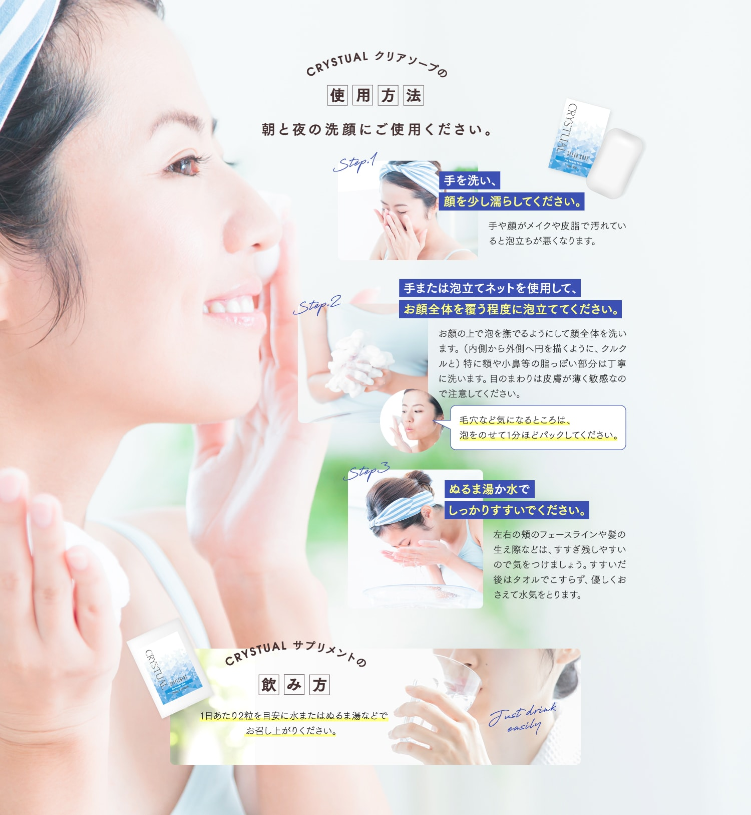 CRYSTUAL CLEAR SOAP・CRYSTUAL SUPPLEMENT CRYSUTUAL クリアソープの使用方法
