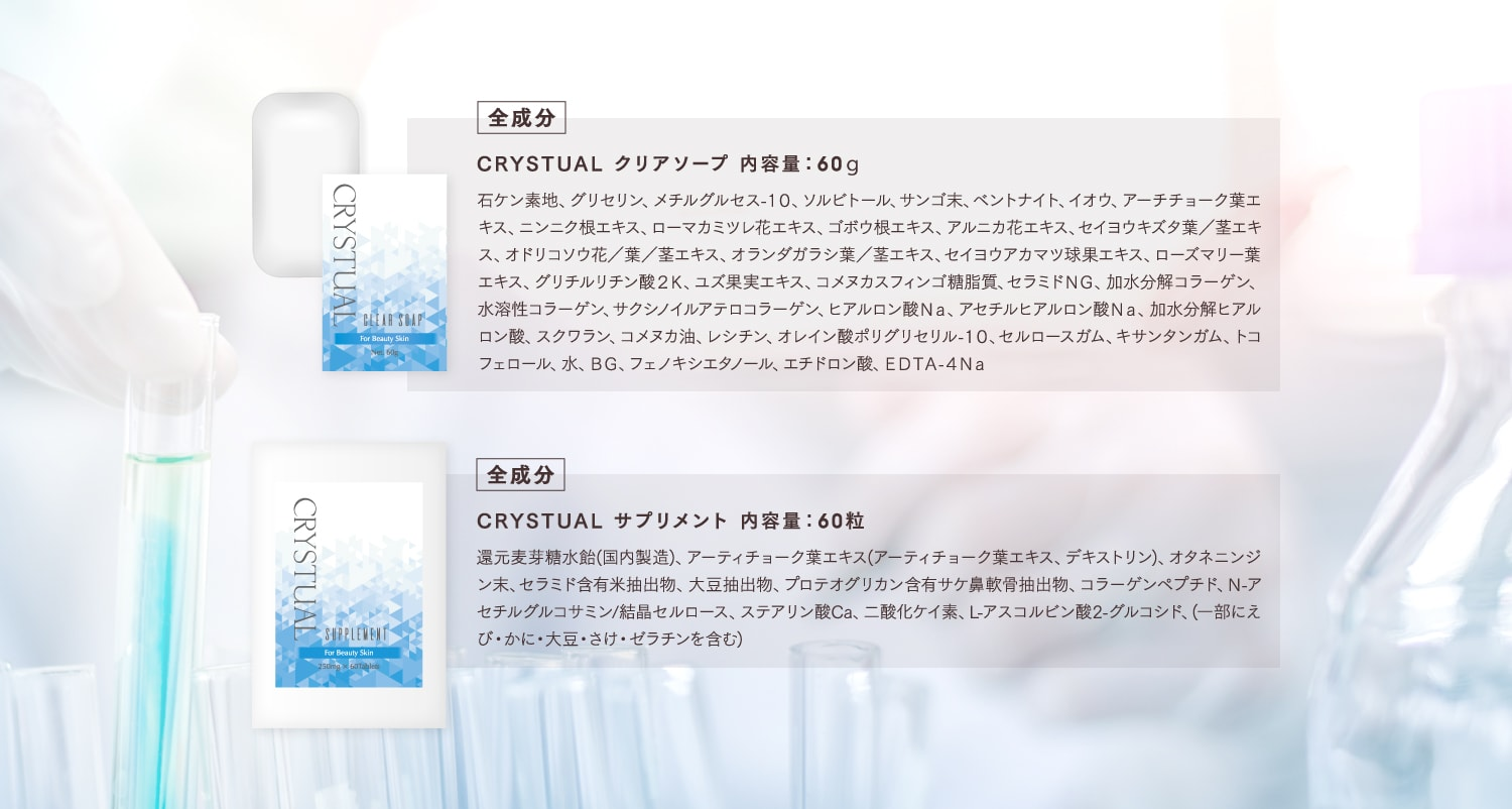 CRYSTUAL CLEAR SOAP・CRYSTUAL SUPPLEMENT 全成分