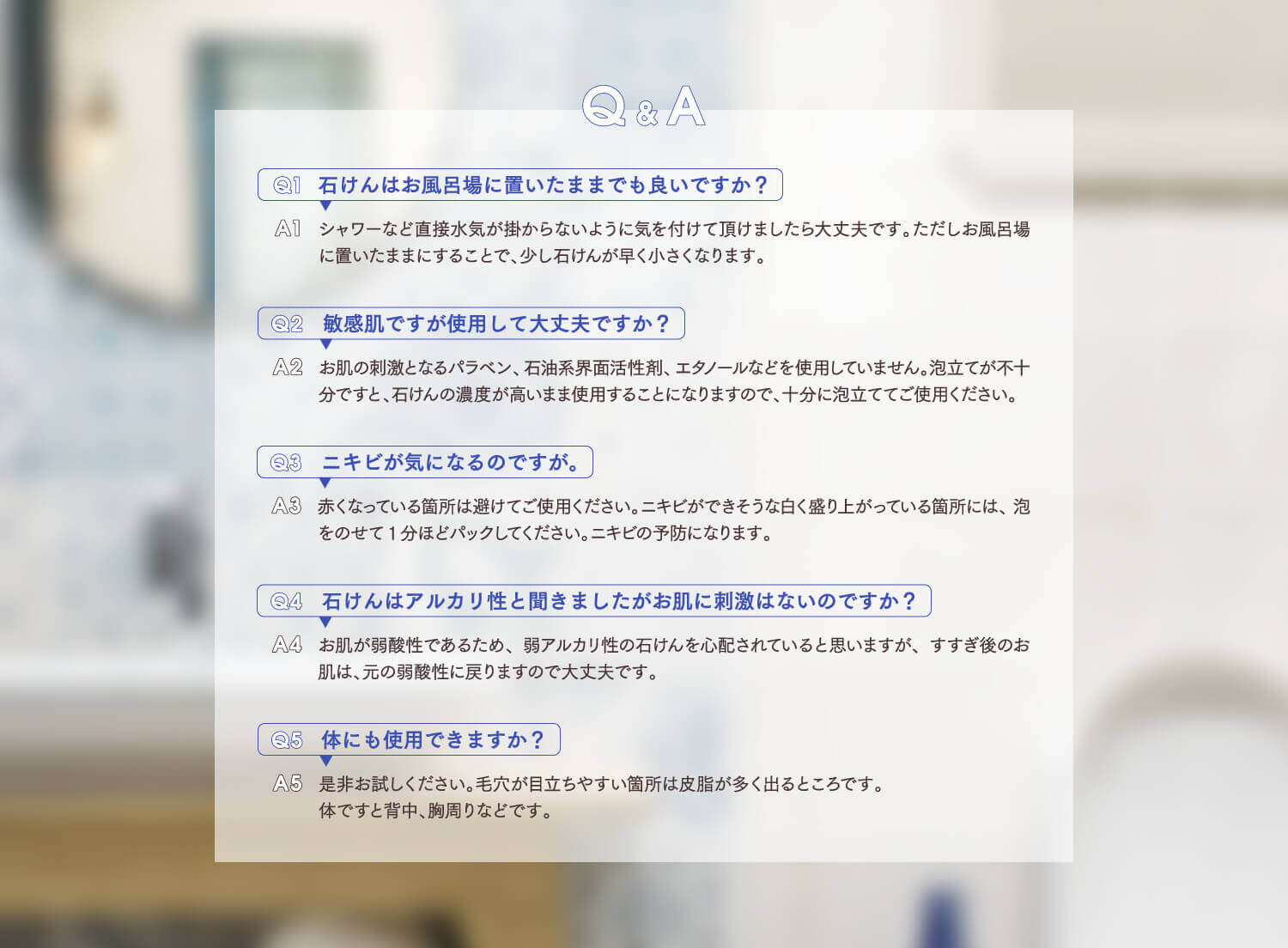 CRYSTUAL CLEAR SOAP・CRYSTUAL SUPPLEMENT Q&A